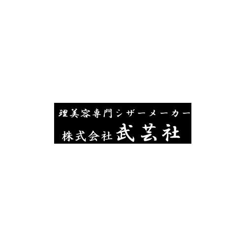 武芸社 シザー