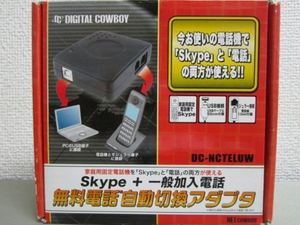 無料電話自動切換アダプタ DC-NCTELUWを買取させていただきました。