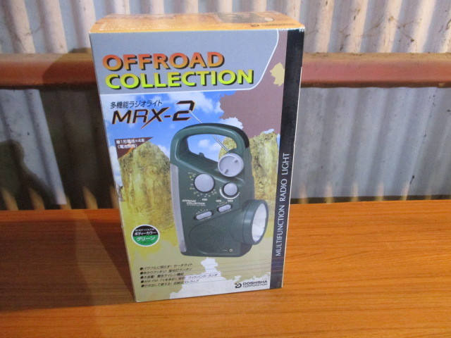 DOSHISHA/ドウシシャ 多機能ラジオライト MRX-2 を買取させていただきました。