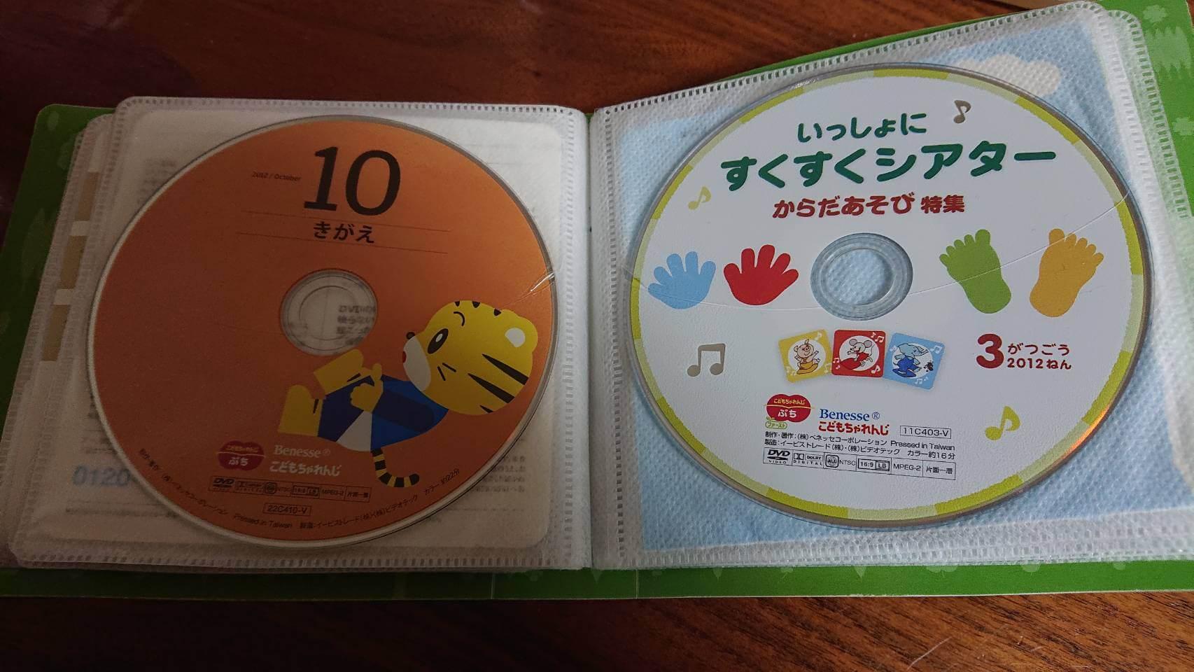 こどもちゃれんじ DVDを買取させていただきました。