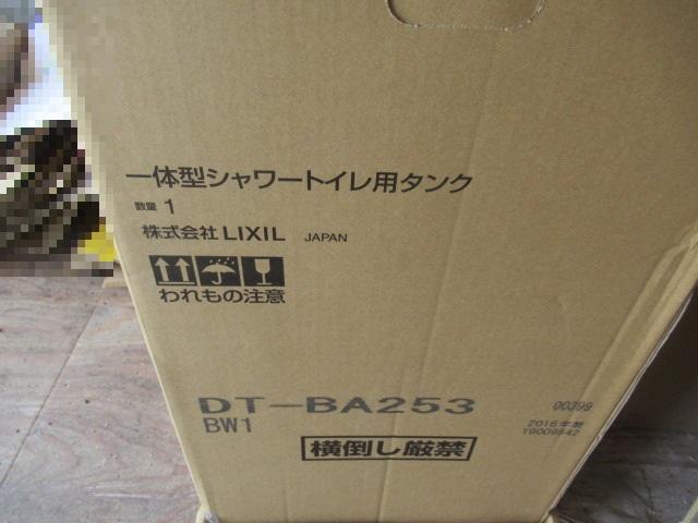 一体型シャワートイレ用タンク(LIXIL DT-BA253)を買取させていただきました。