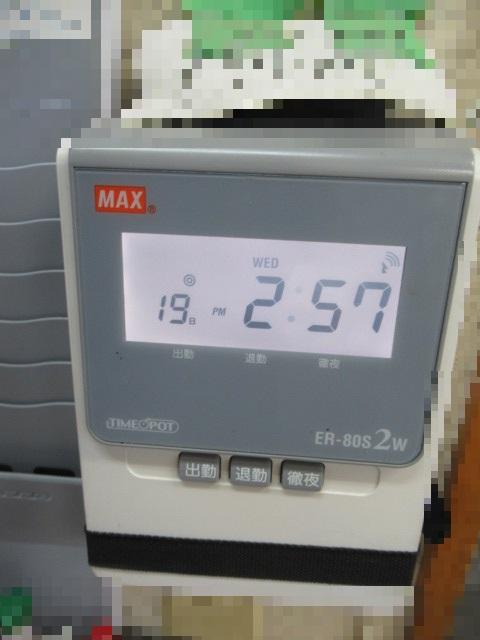 タイムレコーダー(MAX/ER-80S2W)を買取させていただきました。