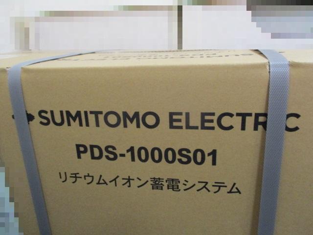 リチウムイオン蓄電システム(住友電気/PDS-1000S01) を買取させていただきました。