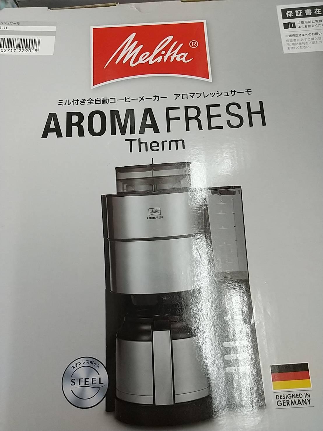 コーヒーメーカー(メリタ)を買取させていただきました。